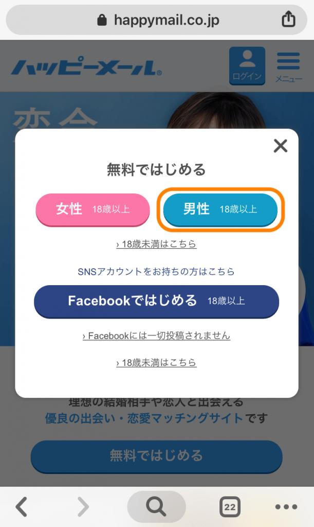 ハッピーメールの登録画面で、女性または男性でう始めるか選ぶ画像