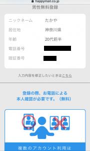 ハッピーメールの登録確認画面
